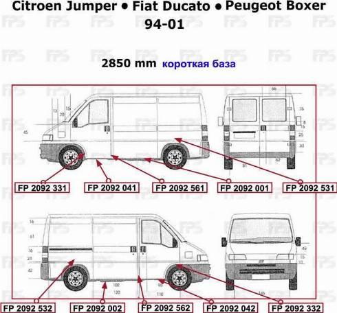 FPS FP 2092 531 - Боковина autocars.com.ua