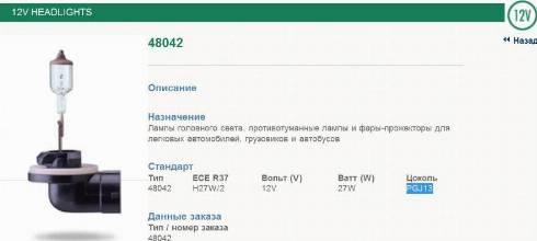 Narva 48042 - Лампа накаливания, противотуманная фара autodnr.net