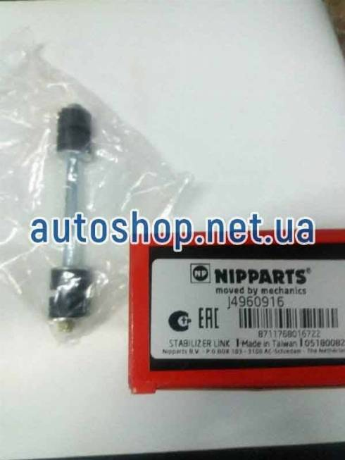 Nipparts J4960916 - Stiepnis/Atsaite, Stabilizators car-mod.com